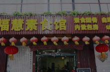 素食者~游历中国的故事~1月1号晴 阳江~福慧素食馆,自助餐,会员18元,手工水饺很好吃[强][强]