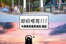 马来西亚海岛酒店吐血推荐 | 阳光沙滩比基尼的度假天堂  在马来西亚选岛选酒店的时候我只有三个诉求: