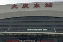 大庆东站,位于龙凤区,是火车高铁的重要出行站之一,干净整洁有序舒适快捷