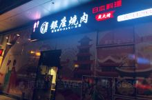 也不知道是不是因为有明星来商场里,今晚人尤其得多,餐厅地址也不在商场内的,位于锦江都城和美宜佳便利店
