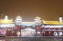 汤阴县岳飞庙景区,在县城岳庙街,这里古色古香,夜景很漂亮很美