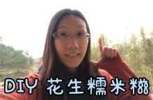 故乡随手拍第二集:DIY花生糯米糍  春节不能出游,只能在家自给自足,自娱自乐! 手把手教你做花生糯