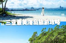 三亚旅游|打卡《私人订制》拍摄地之经典海岛游  在三亚要去海岛,有特别多的选择,如蜈支洲岛、分界洲