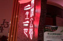 湖州长兴县香山公路驿站,位于104国道长兴段1314公里处,主打爱情主题,挺有特色的。驿站内做了精致