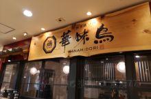 Hanamidori餐厅的中文名叫作华味鸟,位于天神地下街,我们在无意中发现这家餐馆,尝试了一下,感