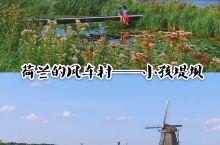 【荷兰的风车村—— 小孩堤坝】 提起荷兰,不能不想到风车。小孩堤坝(Kinderdijk)是荷兰古风