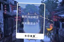 绝对别错过的适合短期出游的杭州周边小镇!
