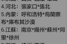 琐忆 戊戌年(2018)7月30日—31日。 速8酒店(西客站) 菏泽佳和购物中心。 伊尹桥 经曹州