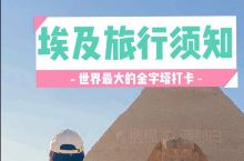 埃及旅行,金字塔都一样?这些你要知道 如果旅行,来到埃及开罗的时候,就会发现原本以为会很稀少的金字塔