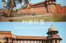 【印度阿格拉堡,红色的堡垒,红色的世界】  距泰姬陵约1.5公里的阿格拉堡,是阿格拉另一个莫卧儿王朝