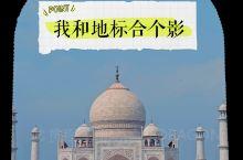 """泰戈尔曾说过 泰姬陵是""""永恒面颊上的一滴眼泪"""" 印度人也曾把这里视为他们的骄傲...  【走进泰姬陵"""