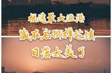 落日的夕阳照在海面上,归来的渔船逐渐靠岸,一大筐一大筐的渔获正在往岸上搬,这样一幅和谐美好的场景出现