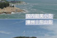 国内超美小岛|漳州东山岛