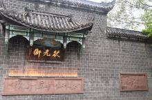 资中状元街,初建于北宋雍熙年间,之所以得名,是因为历史上这条街曾出过两名状元:南宋状元赵奎和清代状元