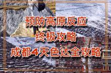高原旅行注意事项 一、衣着问题 1、色达稻城亚丁、新都桥昼夜温差大,特别是下雨天,气温非常的低,最理