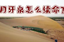 沙漠奇观月牙泉日渐干涸,还能续命多久?再不去就只能看沙漠了 公元前139年,张骞奉汉武帝之命出使西域