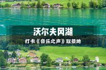 沃尔夫冈湖对于国人来说并不陌生,主要还是因为那部《音乐之声》!电影开场时看到的那个璀璨宝蓝的湖泊,就