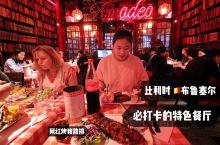 【美食攻略】比利时布鲁塞尔老城 必打卡的网红烤猪肋排店铺  Amadeus Brussel (Bel