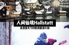 奥地利 | 人间仙境哈尔施塔特 | 走进雪天的欧洲童话小镇 ◆◆◆◆◆◆◆◆◆◆◆◆◆◆◆◆◆◆◆◆