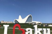黑达尔利耶夫文化中心 (2012年、扎哈作品)