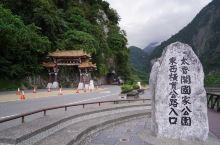 太鲁阁在台湾花莲,不需要门票,最独特之处在于它的特色为峡谷和断崖。  在公园内是台湾第一条东西横贯公