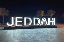 吉达:吃货天堂城市之一,靠海吃海,店面攻略顺序上图:也门餐/沙特本土餐/印尼简餐/红海边海鲜大餐,吃