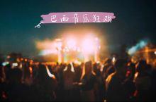 巴西音乐狂欢—Tardizinha音乐节  巴西作为一个热情的国度,充满了各种狂欢。 其中音乐上,就