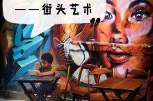 【领略里约——街头艺术】  巴西里约热内卢——上帝之城,在这样的一座城市里,危险与美丽并存,艺术在大