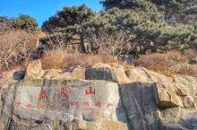 在我国,许多风景名胜区保存着重要的摩崖石刻,而泰山摩崖石刻是众名山之最。其石刻文化源远流长,上下两千