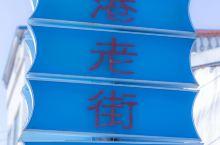 鹿港,是台湾台中市彰化县的一个镇,西面靠台湾海峡,名称的由来据说是因为荷兰时代从这个港口输出了大量的