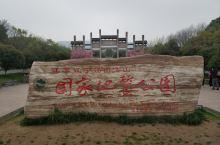 2019苏南阳春踏青游第一站:江宁  我是孤独浪子,希望我的拍拍让您有所收获。 漫游神州30载,已经