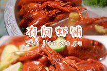 在广州吃小龙虾,来这里就对了! 广州的有间虾铺,从维家斯广场一直追到今天的高德置地,已经是第四间啦!