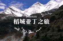 长达六个小时的稻城亚丁高海拔徒步!