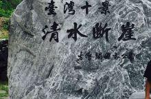 清水断崖位于台湾苏花公路,景观惊险壮丽,为台湾八大奇景之一。站在观景台上,眼前悬崖峭壁、险峻雄伟,脚