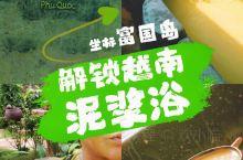 解锁泥浆浴 坐标富国岛  要说在 越南 必做的几件事中,泡个泥浆浴算是其中之一。泥浆浴不仅在 芽庄