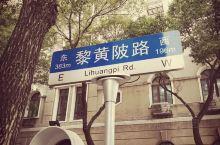 武汉慢生活:黎黄陂路 如果说户部巷彰显着了武汉伢的张扬与泼辣,那黎黄陂路则深藏着武汉人的内敛与温柔。