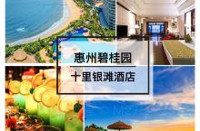 住惠州碧桂园十里银滩酒店