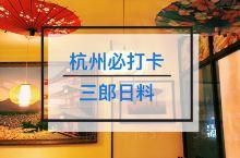 杭州美食 每周必打卡超赞日料餐厅
