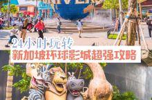 24小时玩转新加坡环球影城超强攻略!   在打卡过大阪环球影城之后就彻底迷上了环球影城,希望可以快点