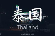 泰国 | 毕业旅行去泰国:别人开始开学了,我们来说说出去玩的事儿,未尝不可呢,现在可是人最少的时候呀