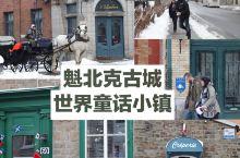世界遗产城市——魁北克古城走进童话世界  ◤名称◢魁北克古城 ◤坐标◢位于加拿大东部魁北克省省会魁