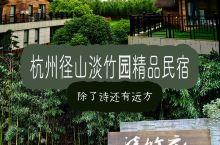 品人间万象,听竹林轻吟—杭州淡竹元民宿   径山本就是意外的收获,而这间民宿带给我更多的惊艳,惊艳的