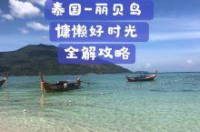 丽贝岛是泰国最南端的海岛,位于达鲁岛国家海洋公园(Ko Tarutao Marine Nationa