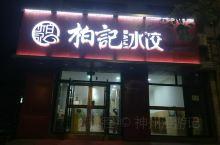 《2019庆华诞黑龙江之旅》第四站:宾县  整顿饺子:环境好了,味道就少了些……  我是孤独浪子,希