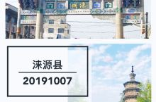北京-涞源县自驾游! 这次国庆到涞源县走一走,从北京出发三个半小时就到了。酒店是提前在携程上订好的县