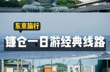 镰仓一日游经典线路  去东京旅行,有一个地方不能错过,那就是人见人爱的镰仓。  镰仓始建于12世纪,