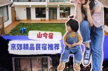 一娃两日京郊游 密云精品民宿打卡!  去年因婚纱照摄影师朋友圈发的一场居野婚礼而种草了这个坐落在北京