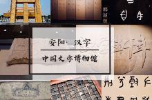 汉字五千年/中国文字博物馆  既然来到了文字的起源地,除了看看甲骨文那一定一定要去看一下第一个以文字