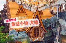 一篇集齐童话小镇大叻网红景|越南旅游攻略 从胡志明到大叻可以选择坐8小时的大巴或者1小时飞机大叻的平