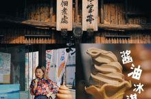 Mew旅行·小豆岛上有一座美味的酱油博物馆  在小豆岛上不小心坐错了公交,🤣 于是先来了📍丸金酱油纪
